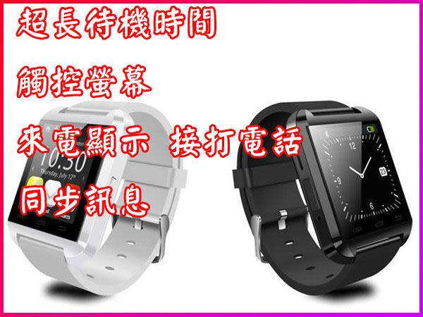 【Love Shop】觸控式藍芽手錶 藍芽耳機 防盜/接聽/播打 mp3同步 藍牙耳機手機平板三星apple NCC認證