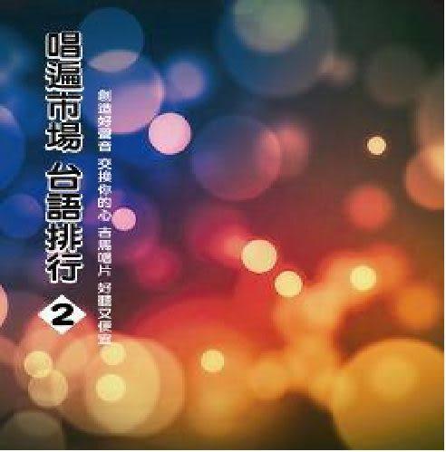 唱遍市場台語排行2  CD (音樂影片購)