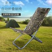 戶外迷彩折疊椅休閒椅躺椅便攜式靠背沙灘椅釣魚椅午睡午休床椅子