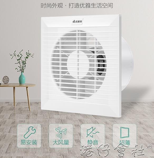 通風扇 排氣扇衛生間排風扇廚房家用排煙抽風機換氣扇窗式強力靜音 交換禮物