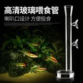餵食器森森魚缸喂食管喂魚喂蝦神器喂食器玻璃喂食定位魚缸投食器高清 玩趣3C