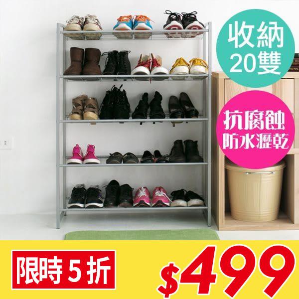 鞋架 鞋櫃 工業風【I0014】大容量烤漆五層鞋架 MIT台灣製ac 完美主義