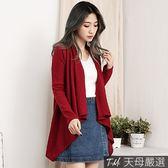 【天母嚴選】不規則垂墜長版開襟針織罩衫外套(共五色)