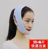 現貨五折 美容繃帶v臉睡眠瘦臉神器面罩頭套提升緊致臉部雙下巴儀  11-5