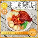 INPHIC-鴨腿飯模型 鴨香飯 鴨肉飯 燒臘-IMFA164104B