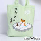 【Tiara Tiara】柴田泡湯溫泉樂悠遊-帆布袋(綠)