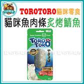 *~寵物FUN城市~*TORO TORO樂透 貓咪魚肉條【炙烤鯖魚30g/一條入】美味可口貓咪零食 點心
