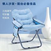 創意懶人沙發單人休閑椅陽臺躺椅簡約現代臥室折疊椅子宿舍電腦椅