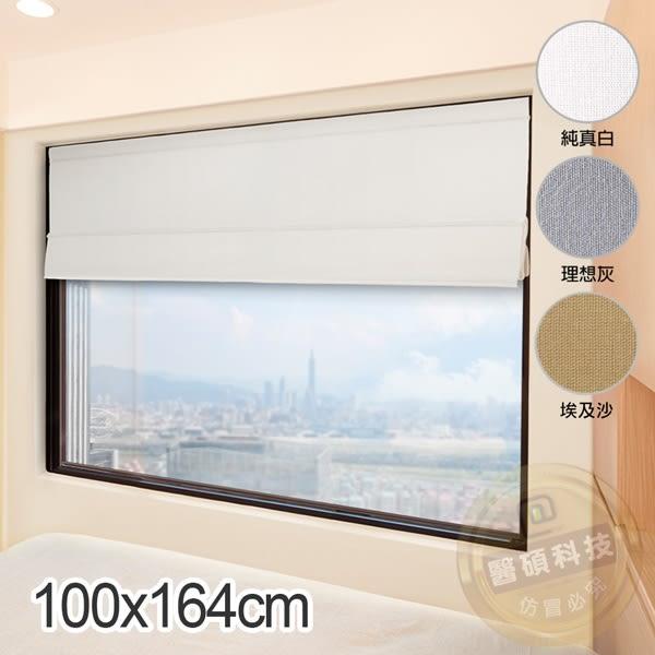 【醫碩科技】加點 長寬100*164台灣製DIY時尚科技磁吸羅馬簾-平織系列KL11-100B