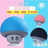 可愛卡通藍牙音箱小蘑菇可愛萌創意支架音響 魔法街
