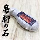 【台灣製造】手握魚型磨腳石-單入 [54802]去腳皮.足部保養.腳底按摩