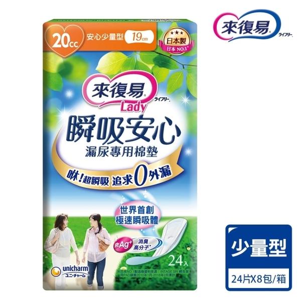 來復易瞬吸安心漏尿專用棉墊少量型 192片/箱-箱購