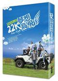 (二手書)22K夢想高飛電視原創小說