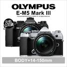 註冊禮~8/31 Olympus E-M5 Mark III EM5M3 14-150mm 公司貨【贈64G+可刷卡】薪創數位