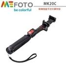 Mefoto MK20C 碳纖維自拍神器...