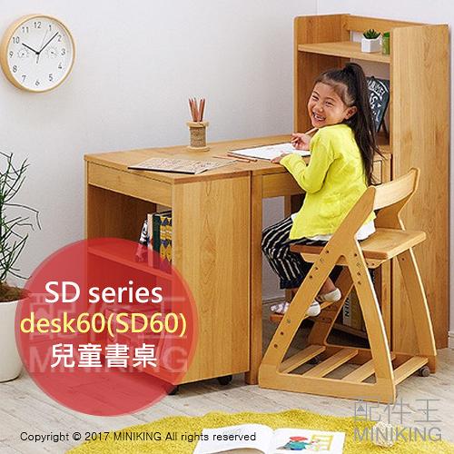 【配件王】免運 日本代購 日本實木 SD series desk60 兒童書桌 SD60 3入組 學習桌 自由組合 兒童桌子