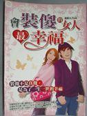 【書寶二手書T1/兩性關係_KFJ】會裝傻的女人最幸福_溫柔九刀
