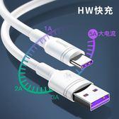 倍思 快充線 Type-C數據線 5A 閃充 雙環HW 遊戲 充電線 2M 安卓 華為 傳輸線 二合一