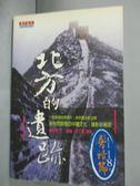 【書寶二手書T7/旅遊_ZHD】北方的遺跡_余秋雨