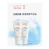(加贈化妝包) Avene雅漾 清爽抗UV隔離乳SPF30 40ml (2入組)【媽媽藥妝】
