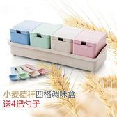 小麥秸稈調味罐調味瓶罐套裝廚房用品家用裝佐料鹽罐調料罐調料盒