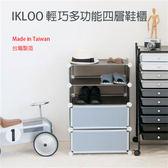 Loxin【BG0746】ikloo四層組合鞋櫃 收納櫃 收納箱 置物櫃 組合櫃 書架 鞋櫃