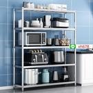 不銹鋼廚房置物架落地多層微波爐烤箱放鍋三層收納架儲物架子貨架【頁面價格是訂金價格】