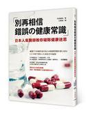 別再相信錯誤的健康常識:日本人氣醫師教你破除健康迷思