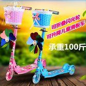 寶寶滑板車兒童滑滑車三輪閃光踏板車3輪可折疊升降 【格林世家】