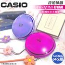 【64G手帶組合】Casio TR MINI 聚光蜜粉機 自拍神器TRMINI 公司貨