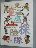 【書寶二手書T7/少年童書_YFI】兒童社區探險隊_葉素惠