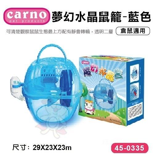 『寵喵樂旗艦店』CARNO《夢幻水晶鼠籠-藍色45-0335》倉鼠適用