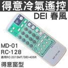 DEI得意 冷氣遙控器【窗型改機板適用】...