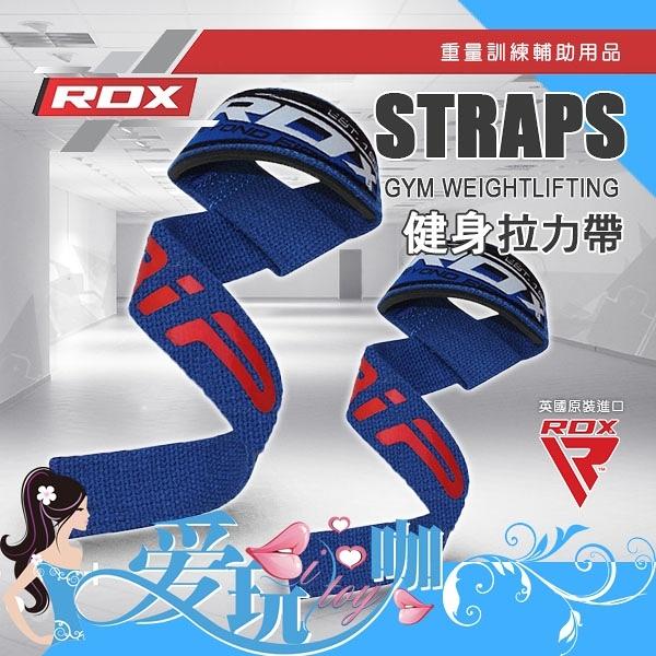 ●藍色● 英國 RDX 健身拉力帶 GYM WEIGHTLIFTING STRAPS 重量訓練 助握帶 助力帶 倍力帶 輔助用品