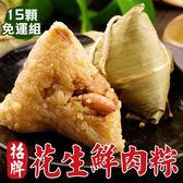 【早鳥特惠】古早味花生鮮肉粽15顆組(共3包-5顆/包)(食肉鮮生)