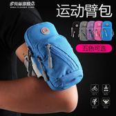 手機臂包跑步手機臂包運動手臂包蘋果7plus臂帶男女臂套臂袋手機包手腕包       多莉絲旗艦店