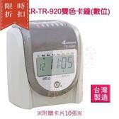【尋寶趣】立光 KRONE TR-920 六欄位雙色微電腦打卡鐘(數位) 打卡機 台製 優美可參考 KR-TR-920