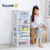 【也雅Yeya 】 透明五層抽屜收納櫃