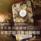 SEIDIO x KRYPTEK聯名 New SURFACE迷彩保護殼 for Apple iPhone 6 / 6s 4.7吋
