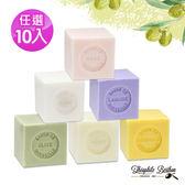 任選【戴奧飛.波登】馬賽皂-100gx10入 原價$2250↘特價$899