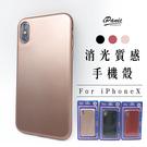 iPhoneX 消光質感手機殼 金屬質感