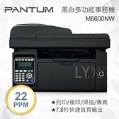 Pantum 奔圖 M6600NW 四合一黑白多功能雷射印表機 影印/掃描/傳真事務機