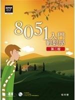 二手書博民逛書店 《8051入門:輕鬆學(第二版)(附光碟)》 R2Y ISBN:9789862762851│楊明豐