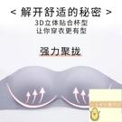 【2件裝】無肩帶內衣女防滑聚攏上托無痕超薄款大胸顯小胸隱形