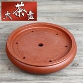 大號紫砂茶盤家用圓形儲水式陶瓷功夫茶具茶托盤14寸干泡台茶海 亞斯藍