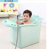 兒童洗澡桶浴桶可折疊嬰兒游泳桶【奇趣小屋】