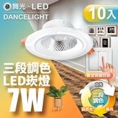 【舞光】10入組LED調色崁燈7W 崁孔 9CM牆壁開關直接調整三色溫