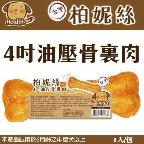 *KING WANG*-- 柏妮絲-4吋油壓骨裹肉JL543