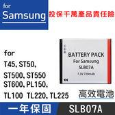 特價款@攝彩@Samsung SLB-07A 副廠電池 SLB70A TK100 PL150 ST500 三星數位相機