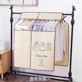 衣服防塵罩立體防塵袋子衣物掛式衣櫃大衣罩家用透明西裝套掛衣袋 皇者榮耀